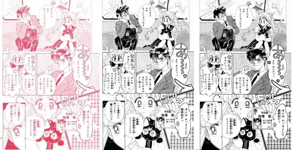 Act 3, Page 20 – Nakayoshi, Original, Remaster