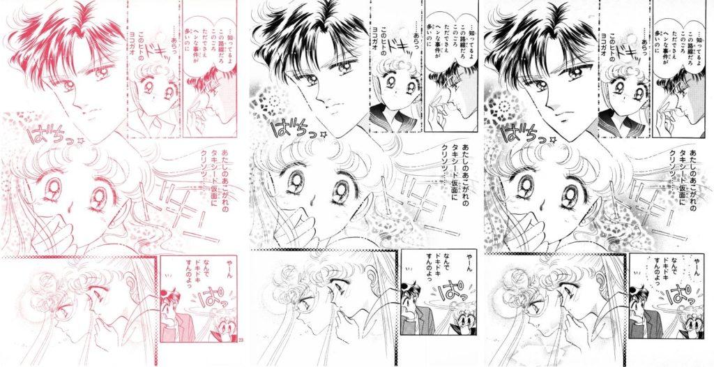 Act 3, Page 21 – Nakayoshi, Original, Remaster