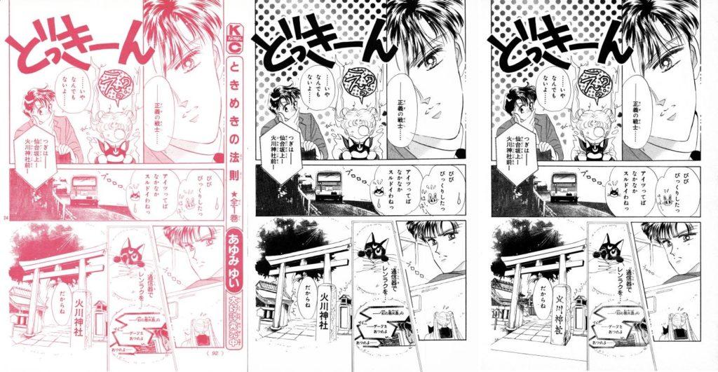 Act 3, Page 22 – Nakayoshi, Original, Remaster