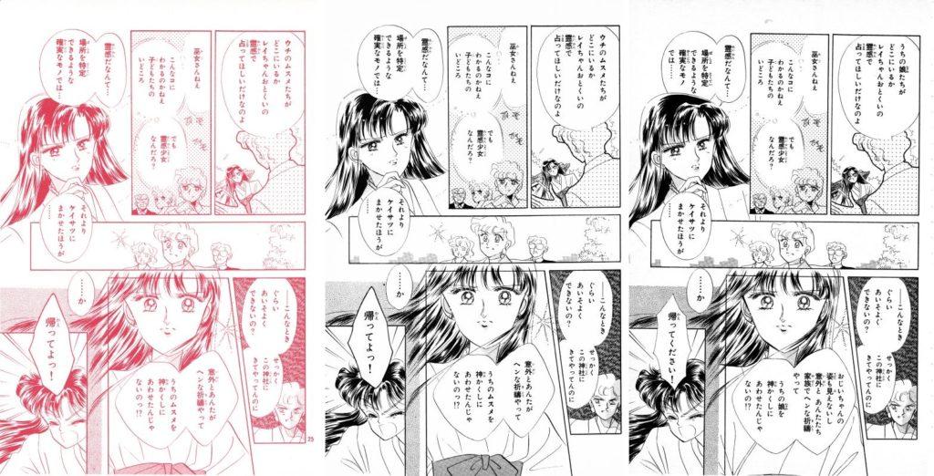 Act 3, Page 23 – Nakayoshi, Original, Remaster