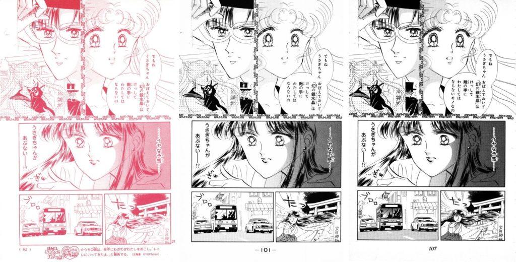 Act 3, Page 25 – Nakayoshi, Original, Remaster