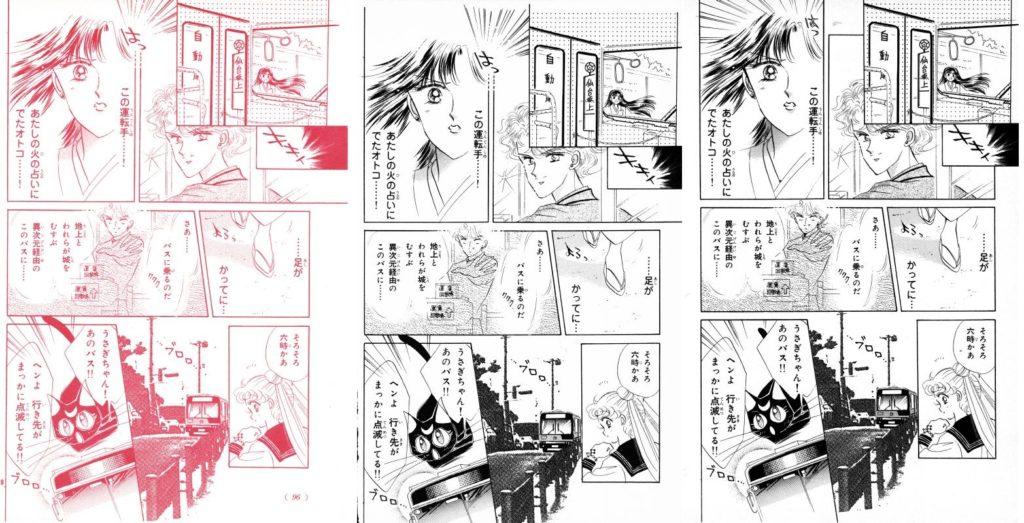 Act 3, Page 26 – Nakayoshi, Original, Remaster