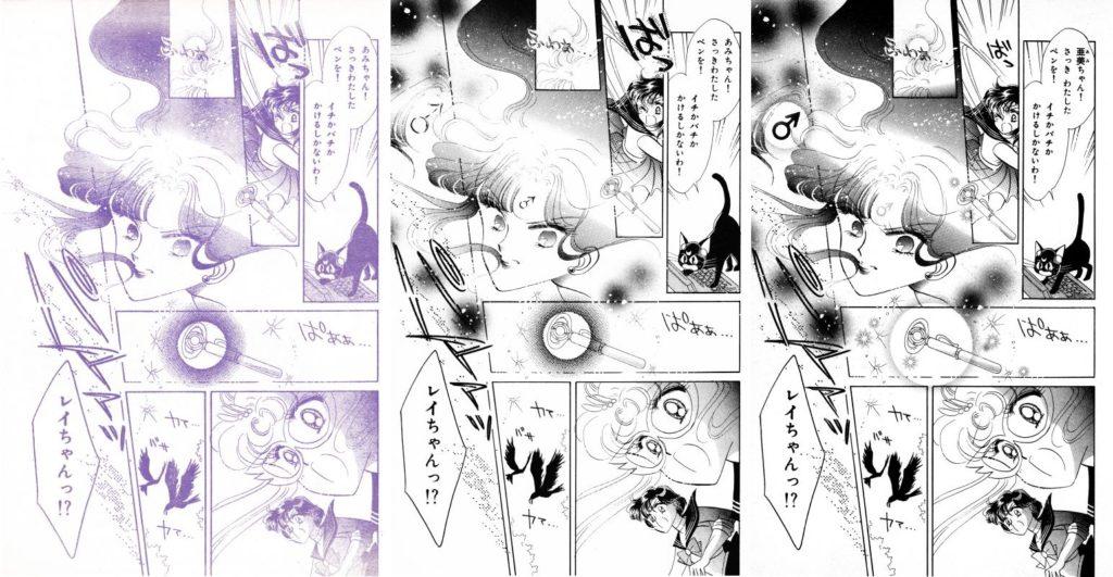 Act 3, Page 37 – Nakayoshi, Original, Remaster