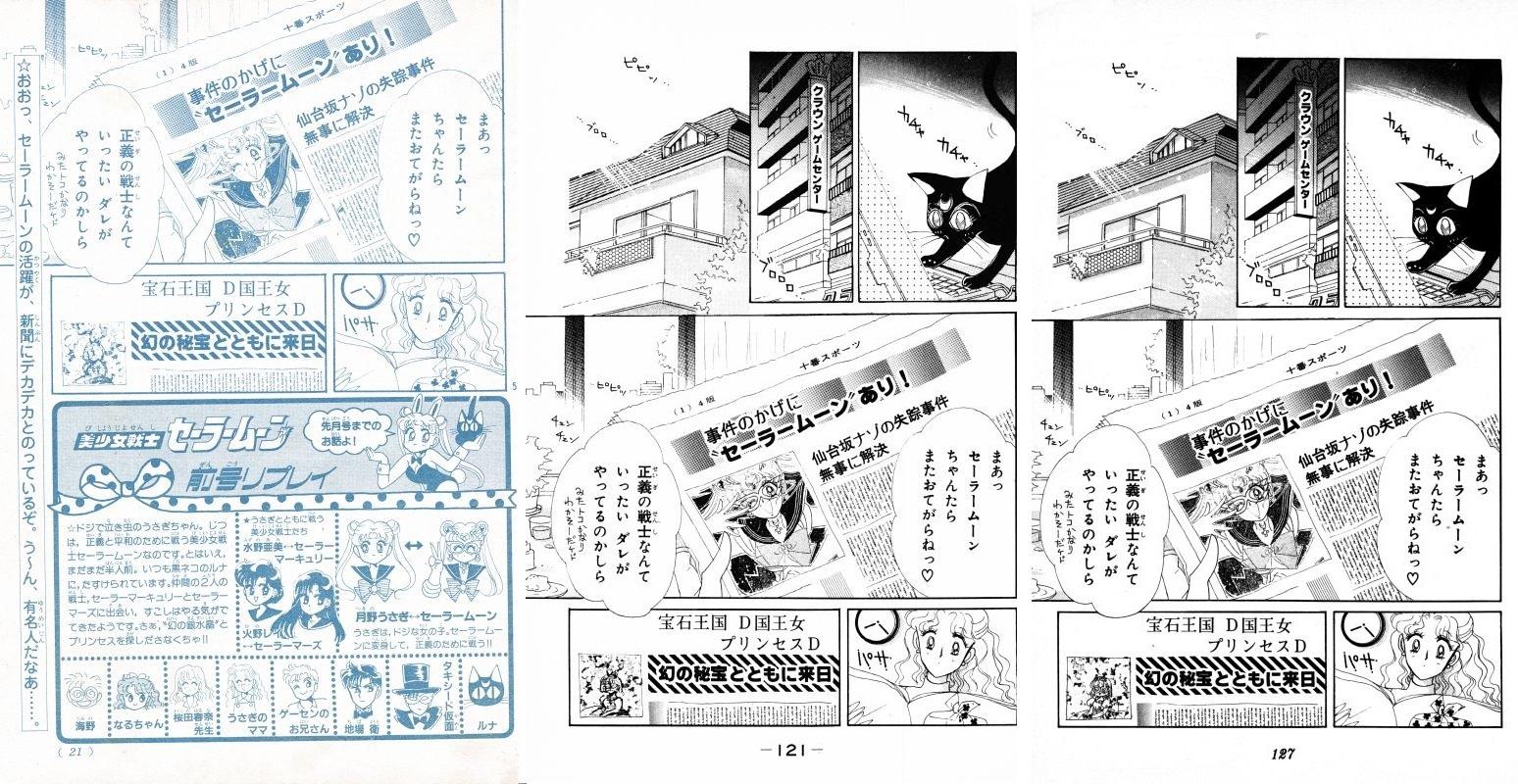 Act 4, Page 2 – Nakayoshi, Original, Remaster