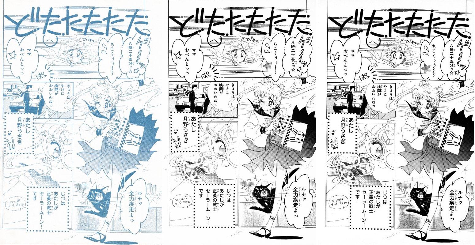 Act 4, Page 3 – Nakayoshi, Original, Remaster
