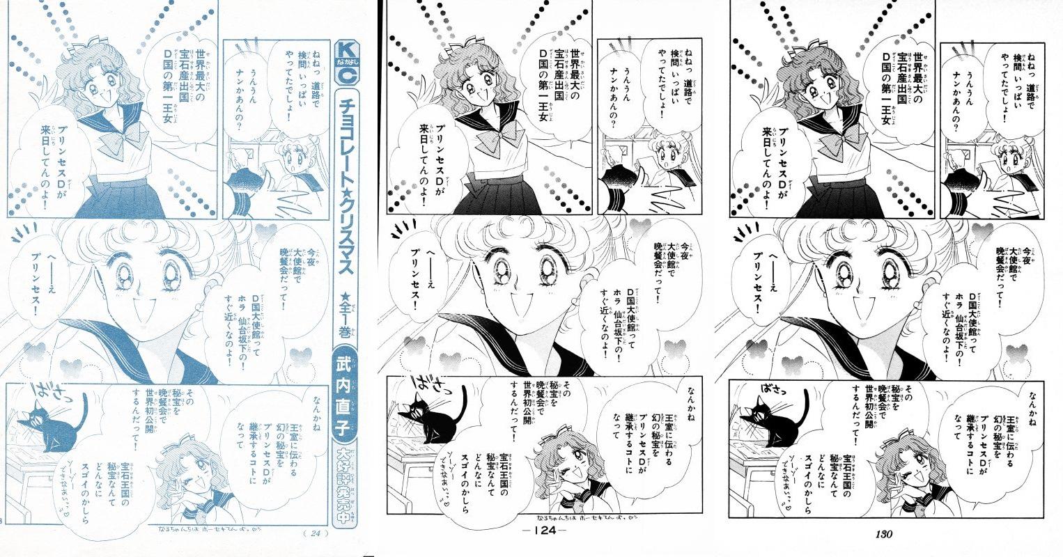 Act 4, Page 5 – Nakayoshi, Original, Remaster