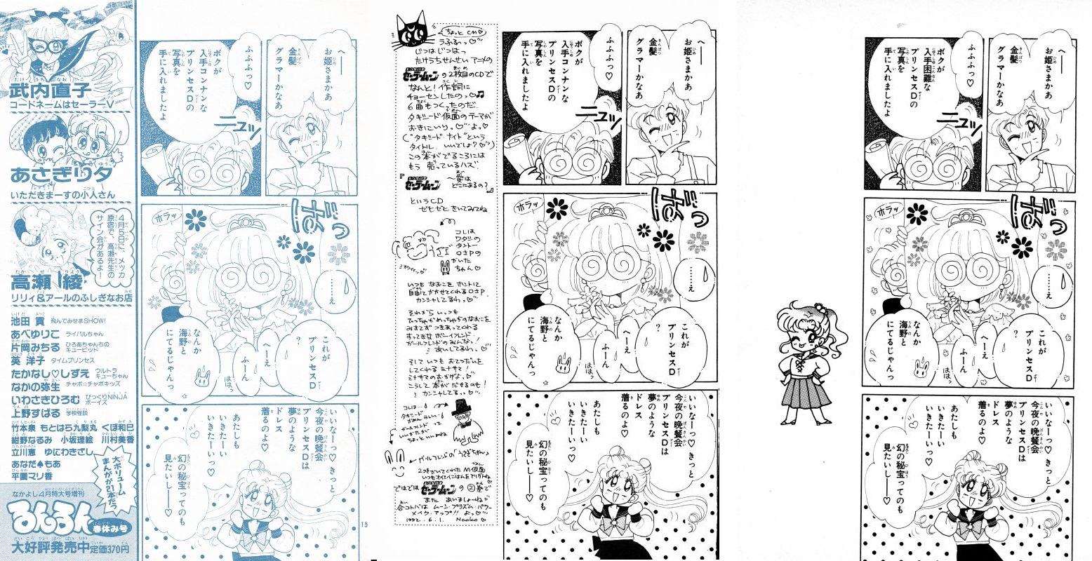 Act 4, Page 12 – Nakayoshi, Original, Remaster
