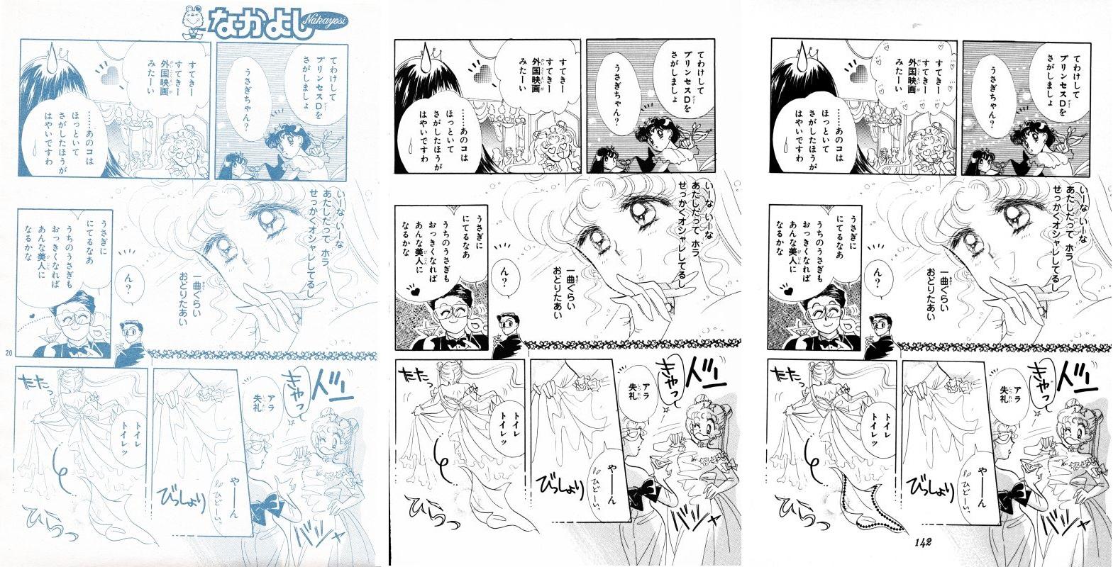 Act 4, Page 17 – Nakayoshi, Original, Remaster