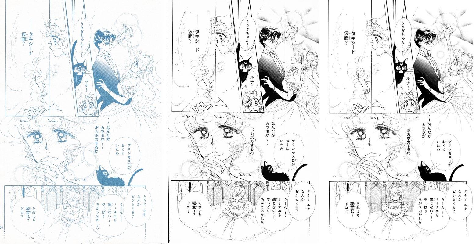 Act 4, Page 21 – Nakayoshi, Original, Remaster