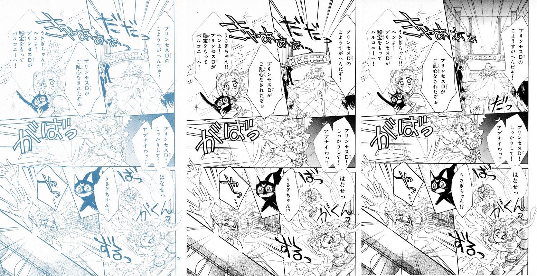 Act 4, Page 24 – Nakayoshi, Original, Remaster