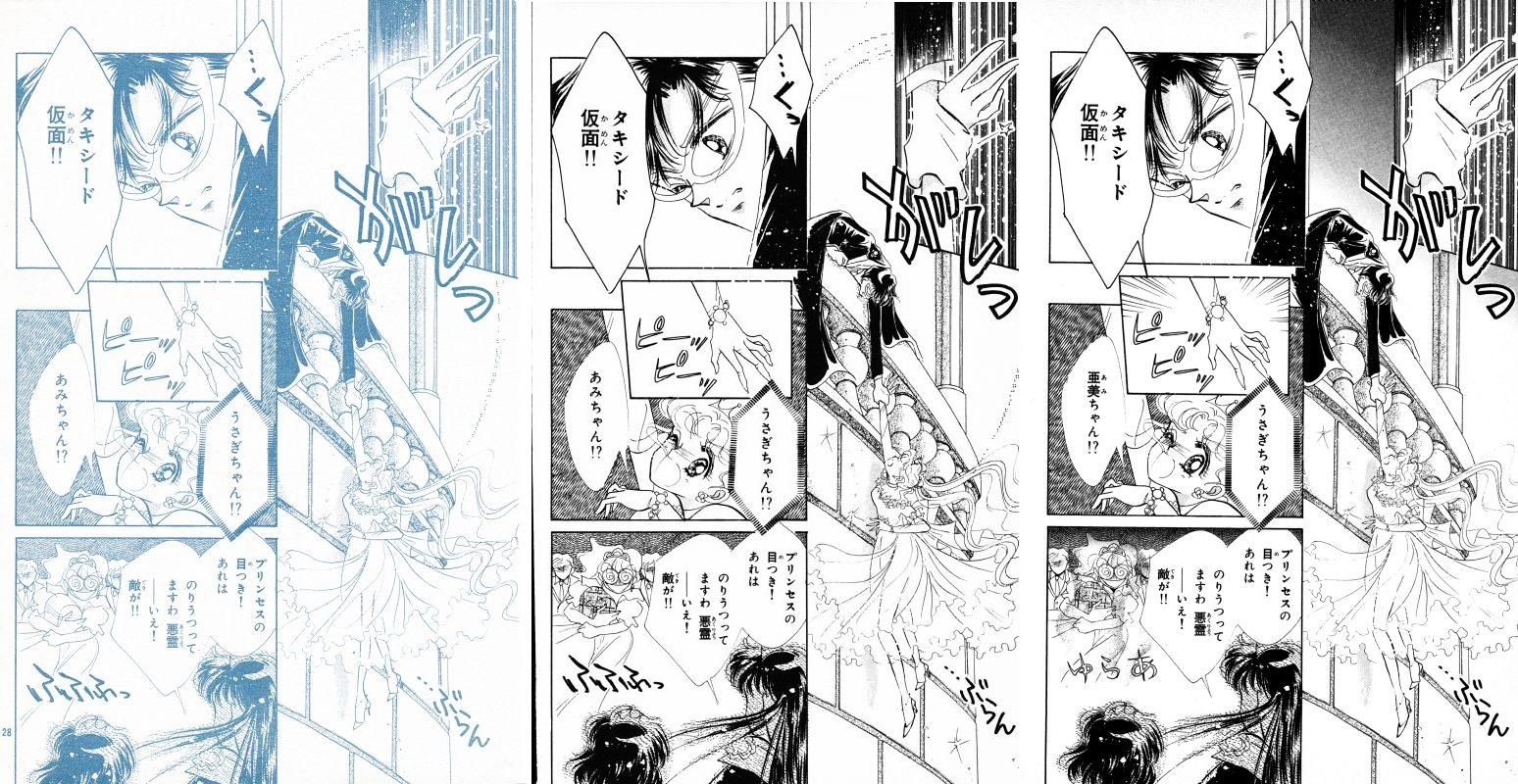 Act 4, Page 25 – Nakayoshi, Original, Remaster