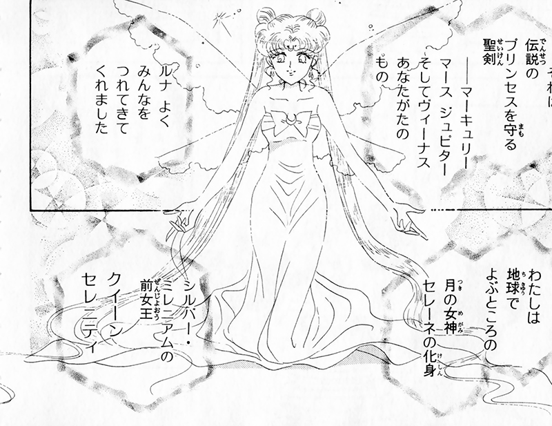 Hologram Queen Serenity on the Moon