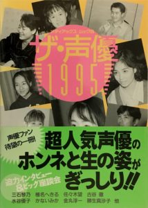Voice Talents 1995