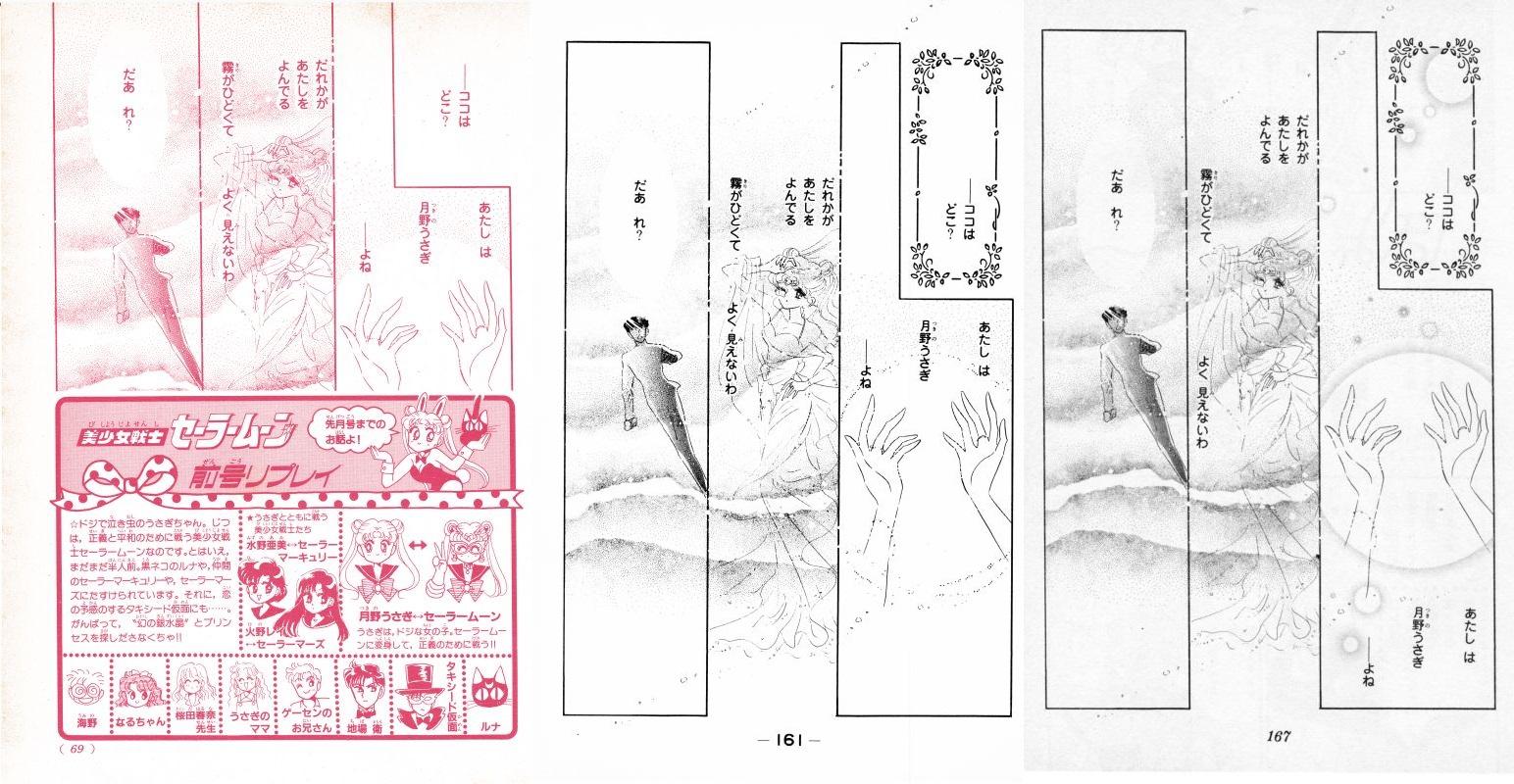 Act 5, Page 1 – Nakayoshi, Original, Remaster