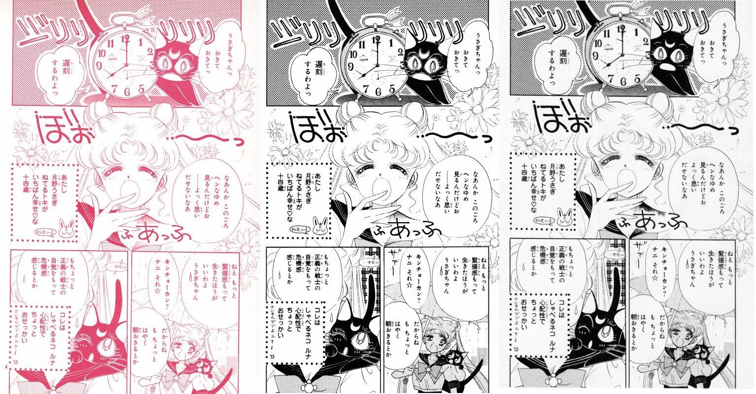 Act 5, Page 2 – Nakayoshi, Original, Remaster