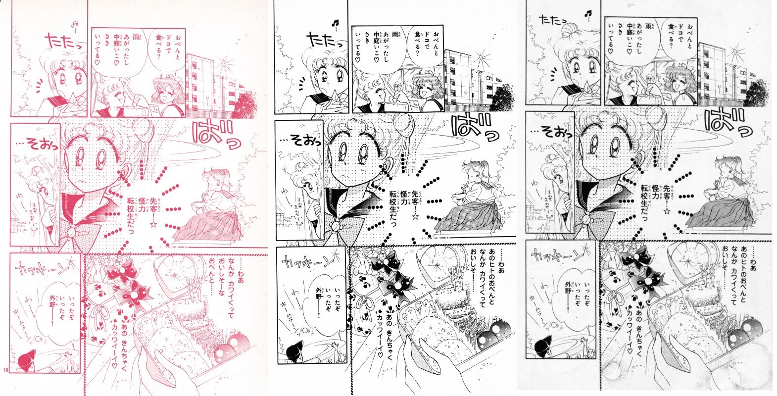 Act 5, Page 8 – Nakayoshi, Original, Remaster