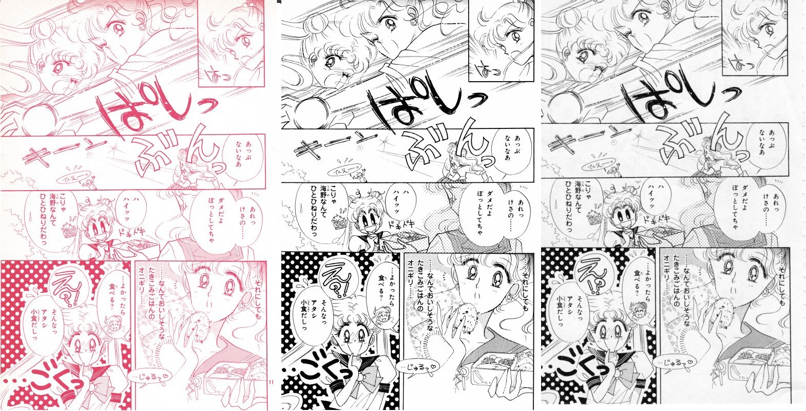 Act 5, Page 9 – Nakayoshi, Original, Remaster