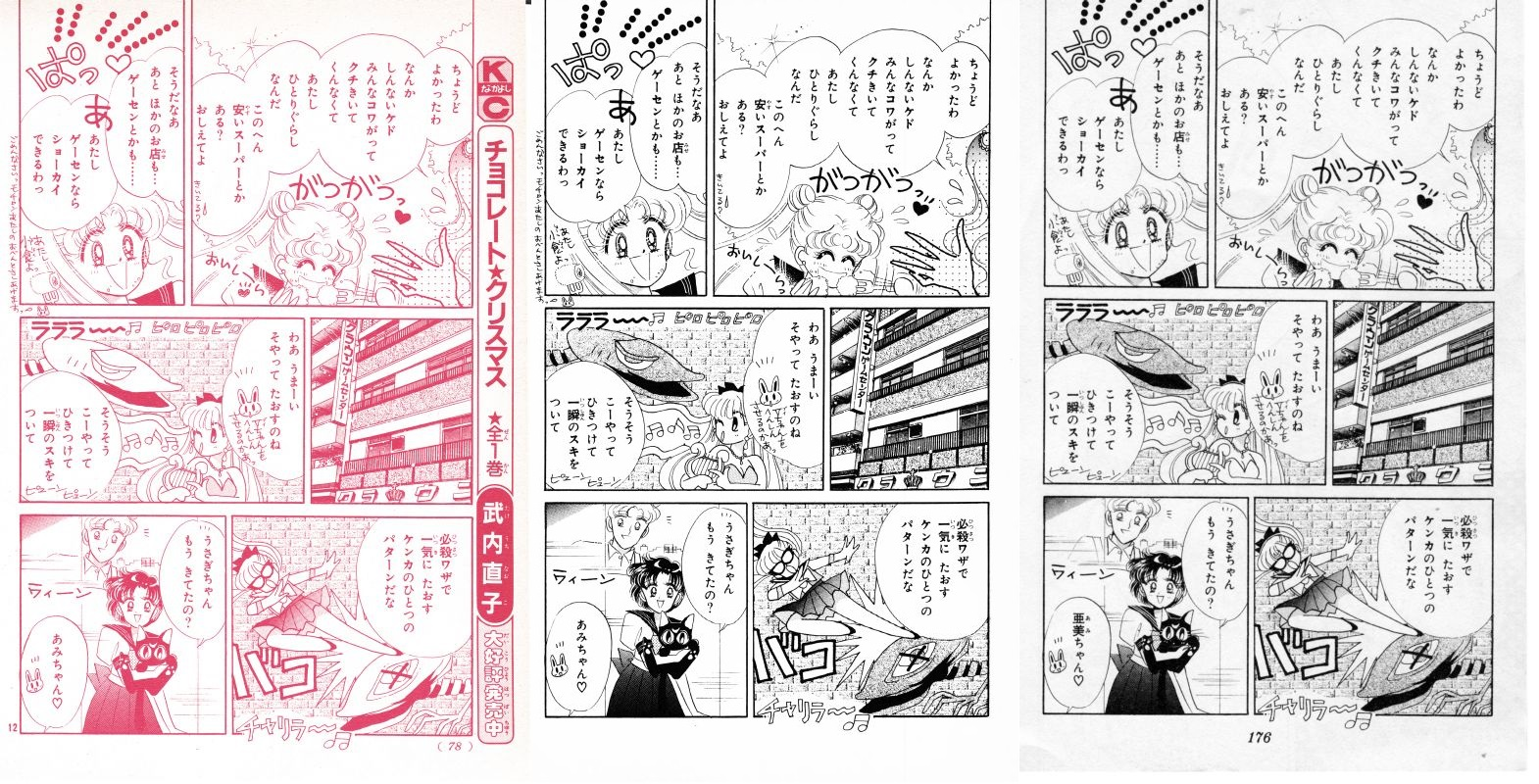 Act 5, Page 10 – Nakayoshi, Original, Remaster