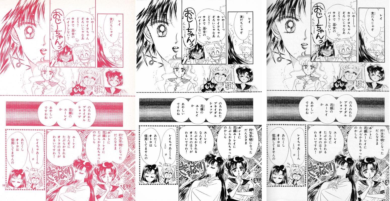 Act 5, Page 14 – Nakayoshi, Original, Remaster