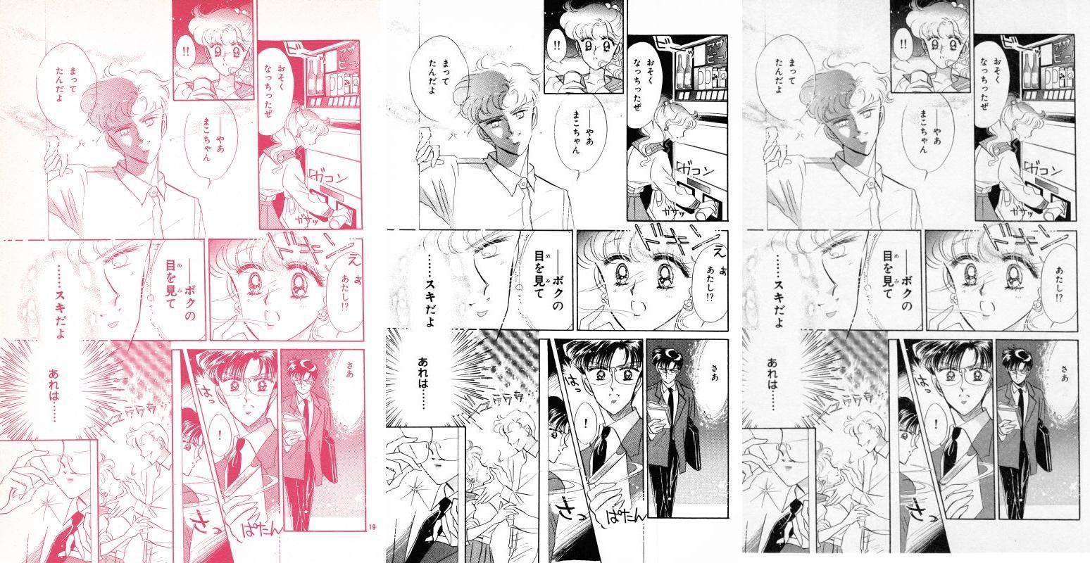Act 5, Page 17 – Nakayoshi, Original, Remaster