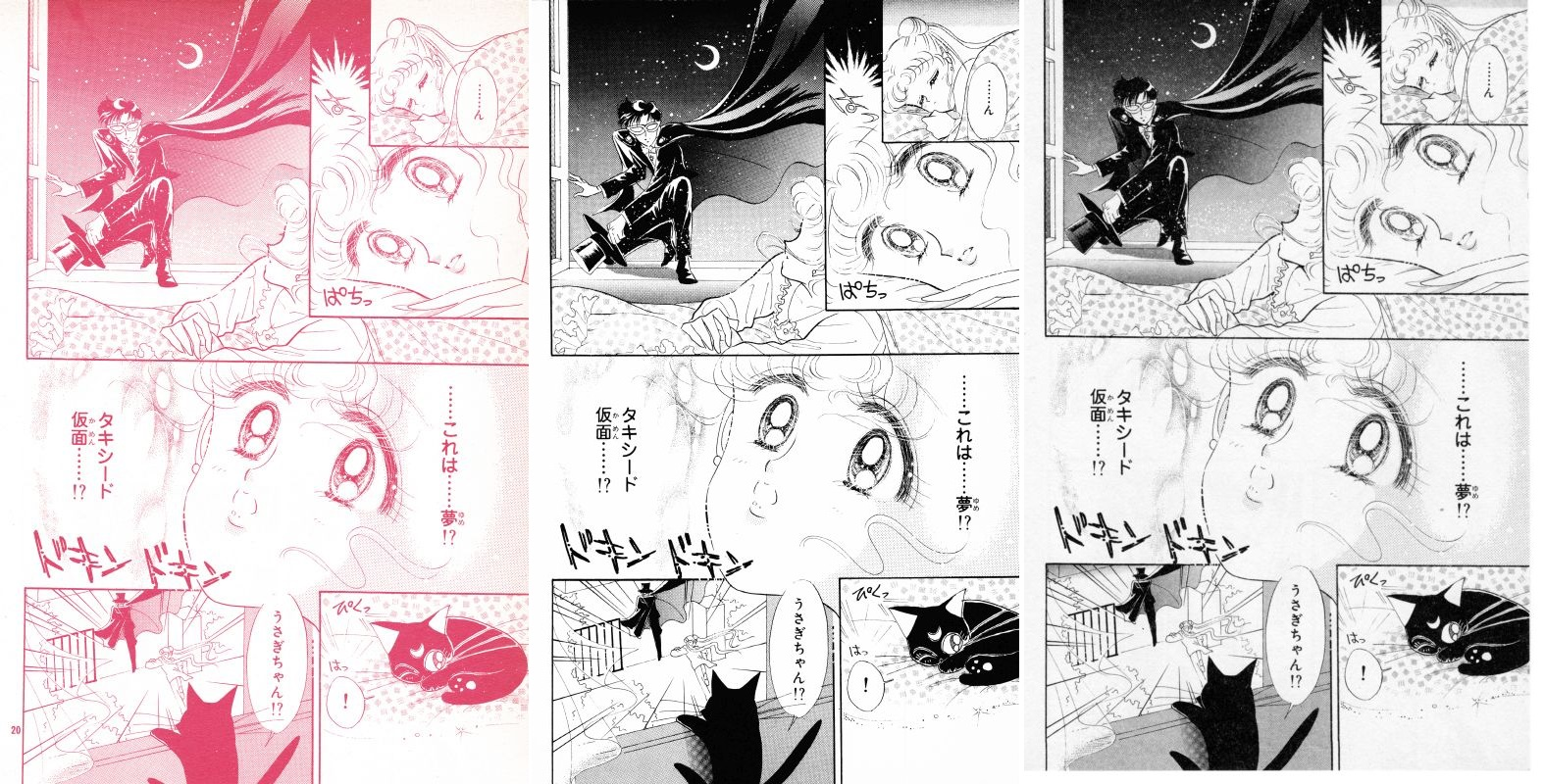 Act 5, Page 18 – Nakayoshi, Original, Remaster
