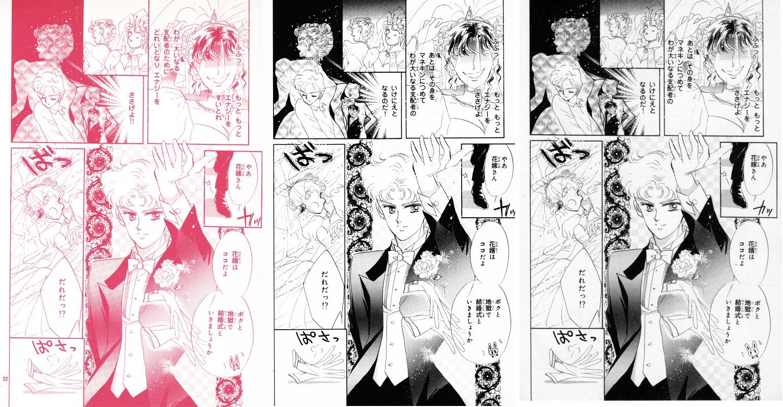 Act 5, Page 20 – Nakayoshi, Original, Remaster