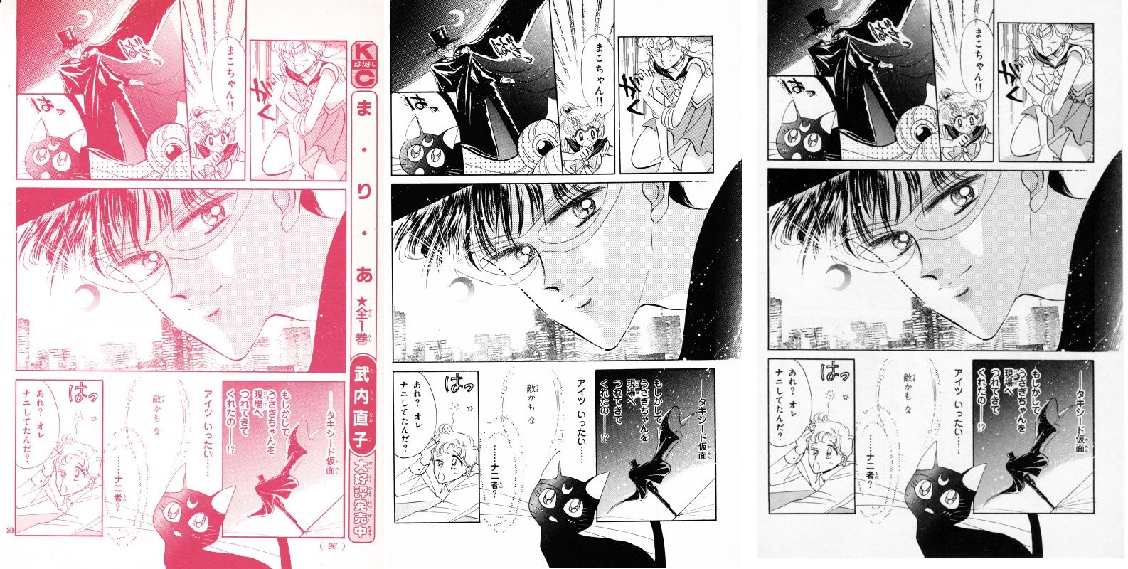 Act 5, Page 28 – Nakayoshi, Original, Remaster