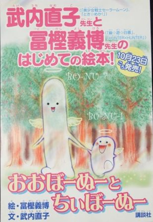 Obonu and Chibonu, a picture book written by Naoko and illustrated by her husband