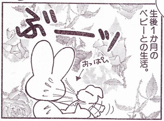 Child-Rearing Punch! Panel 01