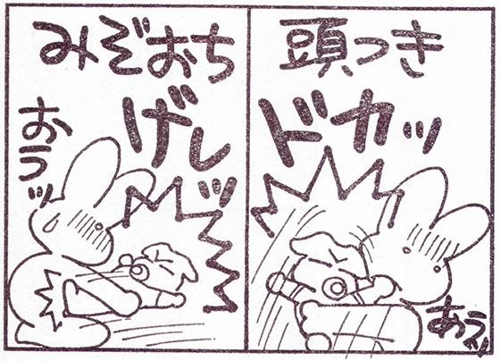 Child-Rearing Punch! Panel 02