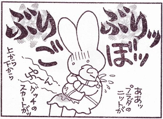 Child-Rearing Punch! Panel 03