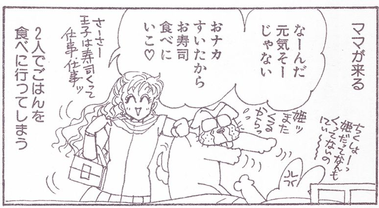 Naoko's mother, Ikuko, visits the hospital