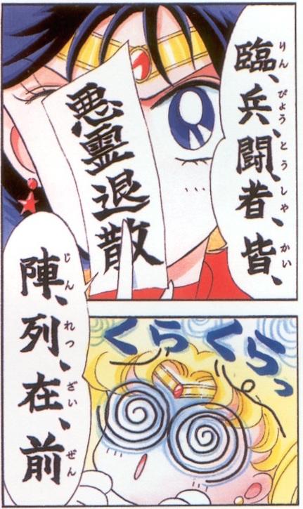 Sailor Mars Panel 1