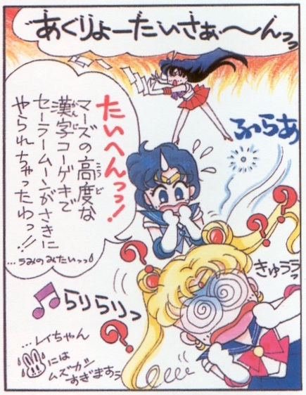 Sailor Mars Panel 2