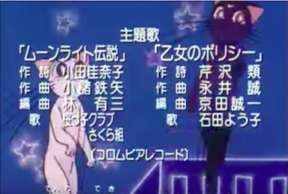 "Theme song: performed by ""Sakurakko Club: Sakura Team"" -- Sailor Moon S OP"