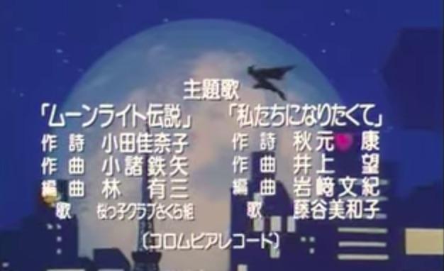 "Theme song: performed by ""Sakurakko Club: Sakura Team"" -- Sailor Moon SuperS OP 1"