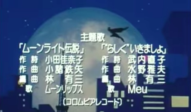 """Theme song: performed by """"Moon Lips"""" -- Sailor Moon SuperS OP 2"""