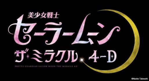 Sailor Moon: The Miracle 4-D