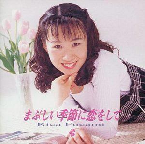 Rica Fukami (Minako Aino)