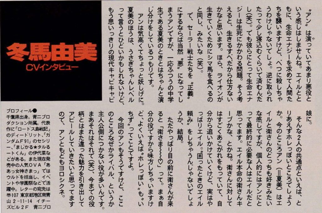 Yumi Toma Interview (June 1993; Newtype)
