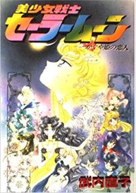 Naoko's manga adaptation of the Sailor Moon S movie