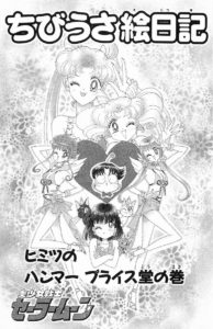 ChibiUsa's Picture Diary 4: The Secret of the Hammer Price Hall