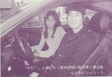 Yoshihiro in Naoko's Ferrari (though he didn't have a license...)