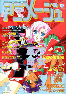 May 1997 issue of Animage