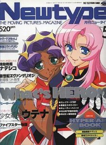 May 1997 issue of Newtype
