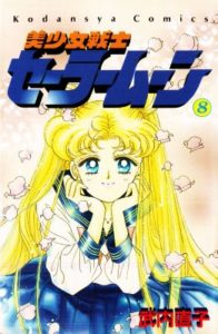 My very first Sailor Moon manga, vol. 8