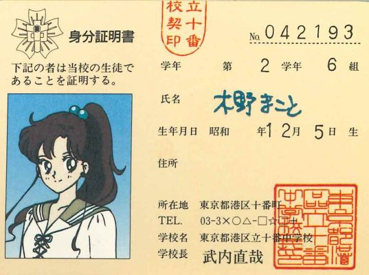Makoto's Juban Junior High ID card
