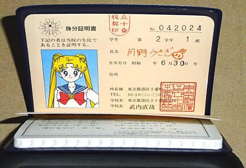 Usagi's Juban Junior HS ID card