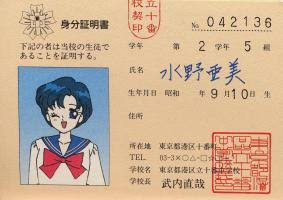 Ami's Juban Junior HS ID card