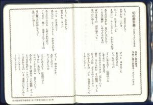 Juban's school song (click to enlarge)